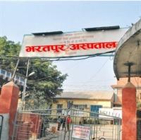 भरतपुर अस्पतालमा थप दुई शैक्षिक कार्यक्रम
