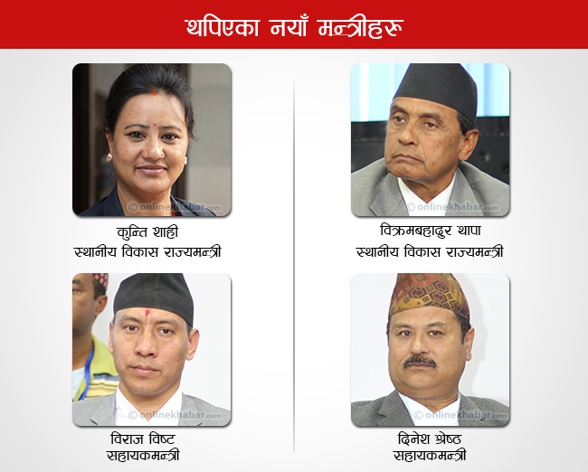Oli-government-appointed-new-Ministers