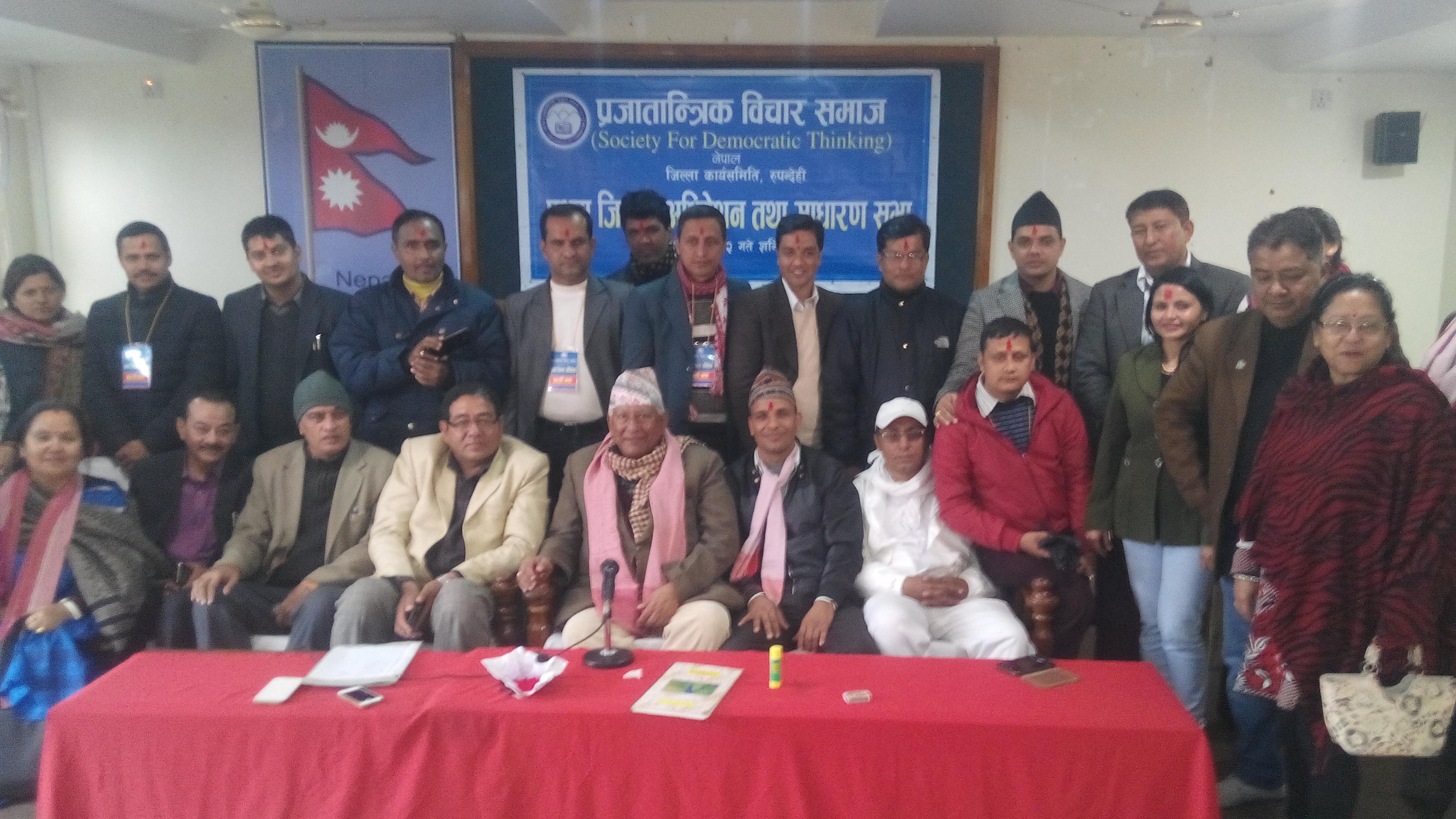 प्रजातान्त्रिक बिचार समाज रुपन्देहीको १५ सदस्यीय नयाँ कार्यसमिति चयन