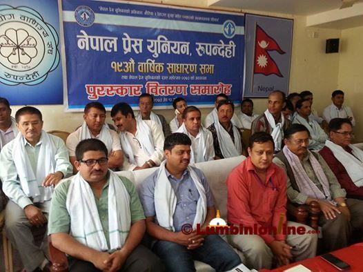 १२ वुँदे प्रस्ताव पारित गर्दै नेपाल प्रेस युनियन रुपन्देहीको १९ औं वार्षिक सधारणसभा बुटवलमा सम्पन्न