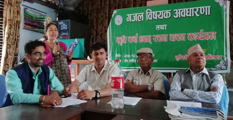 लुम्बिनी वाङ्मयद्वारा स्रष्टा सम्मान र रचना वाचन