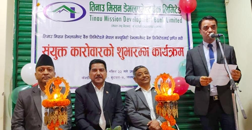 तिनाउ मिसन र नेपाल कम्युनिटी बैंक मर्जर, एकिकृत कारोवार सुरु