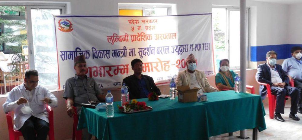 लुम्बिनी प्रादेशिक अस्पतालमा पीसिआर ल्याब संचालन