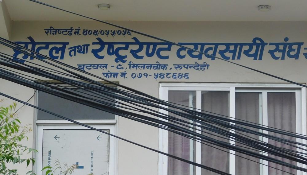 सरकारी निर्णयको अवज्ञा गर्ने होटल तथा रेष्टुरेन्ट व्यबसायी संघ रुपन्देहीको निर्णय
