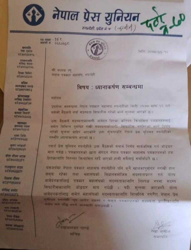 प्रेस युनियन रुपन्देहीद्वारा पत्रकार महासंघको ध्यानाकर्षण, बीनापुर्वाग्रह सदस्यता सिफारिस गर्न माग