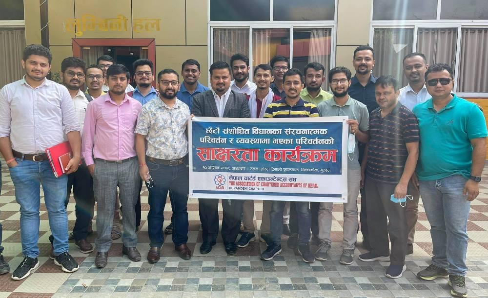 नेपाल चार्टर्ड एकाउन्टेन्ट्स संघ रुपन्देहीमा संशोधित विधानको बारेमा साक्षरता